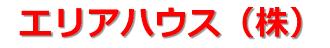 エリアハウス「武蔵小杉の賃貸物件検索サイト」